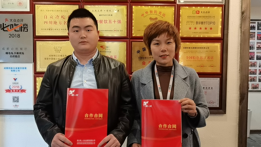 恭喜重庆黔江区何总成功加盟嗨岛兔手撕烤兔。